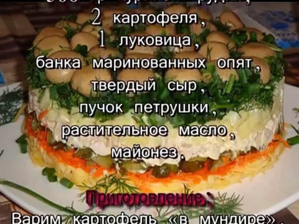 Кулинарные рецепты с фото салат грибная лесная полянка