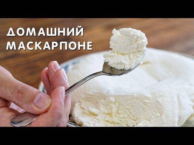 Домашний маскарпоне сливочный сыр рецепт