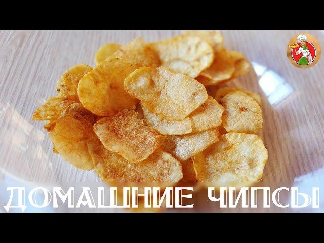 Как самому сделать чипсы 76
