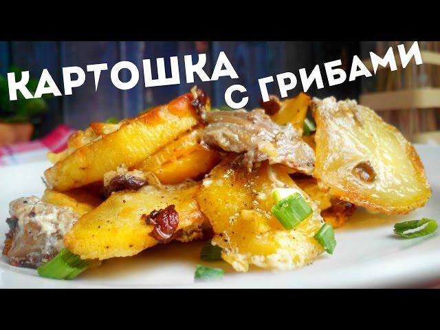 Картошка с грибами в духовке видео рецепт