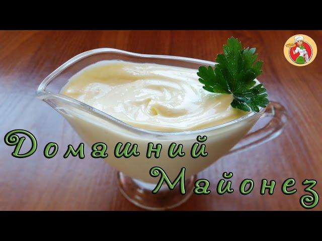 Как сделать майонез в домашних условиях рецепт  110