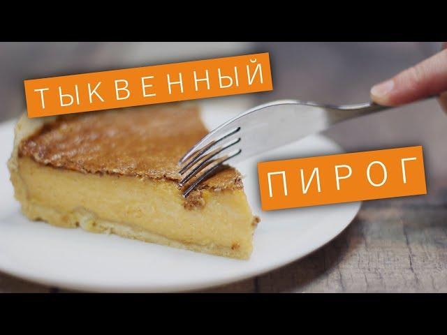 Пирог с тыквой видео рецепт