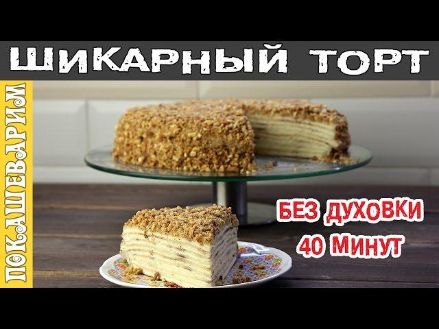 Рецепты торта с фото и без духовки