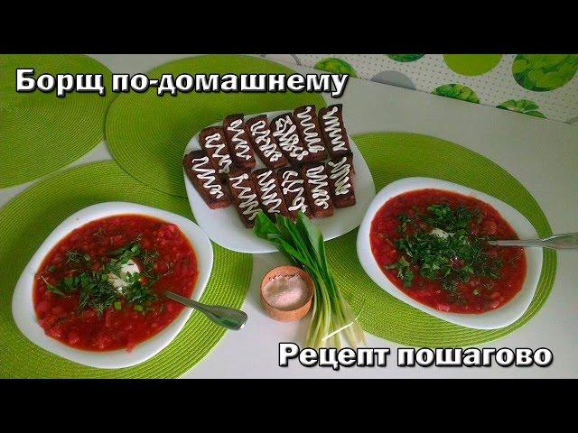 вкусный борщ рецепт пошаговый с фото