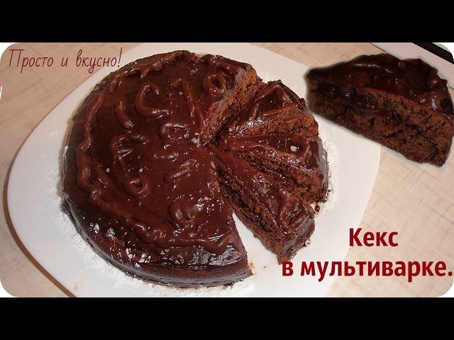 Шоколадные кексы просто и вкусно
